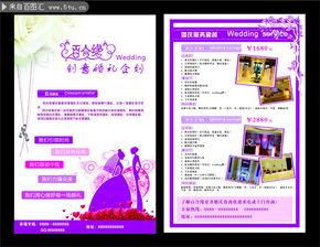 婚庆宣传单页设计模板