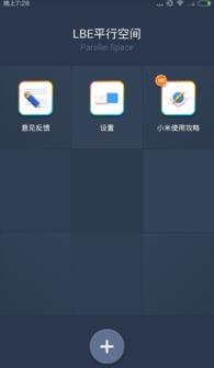 lbe平行空间苹果版怎么下载?lbe平行空间官网下载地址[多图]类别:软...