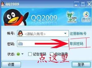 在登陆QQ的界面上,点击忘记密码,如图,就会出现修改密码的页面...