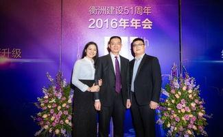 衡洲建设51周年 2016年年会