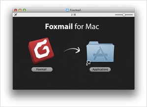 Foxmail for Mac 如何安装