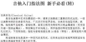 草根吉他初级入门教程
