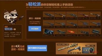 QQ飞车怎么更改个人宣言