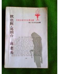 ...也妮・葛朗台 高老头(外国古典文学名著选粹)-小说 关东书客的书...
