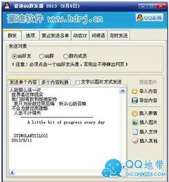 豪迪QQ群发器2013.9.9去尾巴免费破解版下载