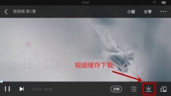 手机qq浏览器解压完的视频在哪里