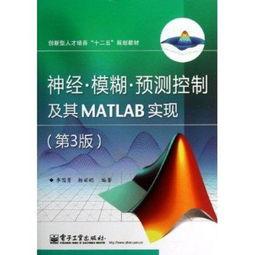 神经 模糊 预测控制及其MATLAB实现 第3版