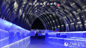 ...国·哈尔滨冰雪大世界试开园,世界最大的冰雪主题乐园盛装启幕,...
