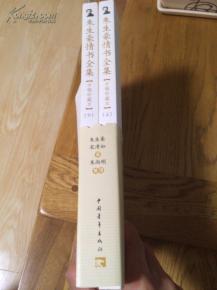 朱生豪情书全集 手稿珍藏本 套装上下册
