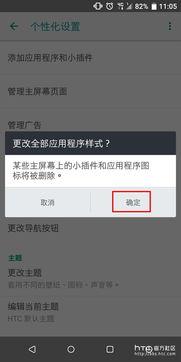 U11 开启全部应用程序菜单的操作 HTC官方社区