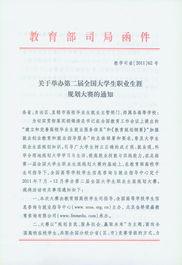 浙江省大学生职业生涯规划大赛
