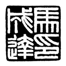 纪念 青铜器与古文字之外的马承源 篆刻是他的毕生之好