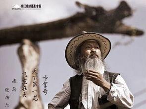 麻阳乡间奇人张格尔发明创造 精美石头能唱歌 无毒农药人能喝