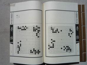 弈国-中国围棋古谱全集 之 弈括 上下两册全 图4