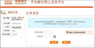平安银行信用卡:网上支付指南-个人版帮助中心 帮助详情