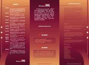 珠宝网名片及宣传折页设计 3天