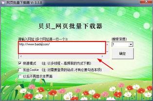 网页批量下载工具 贝贝网页批量下载器下载 v3.4.1官方最新版