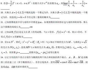 2017南洋模范高三三模数学试卷