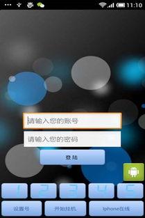 苹果QQ在线安卓版 iPhoneQQ在线V1.6.22下载