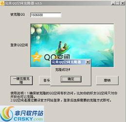 好QQ空间克隆器界面预览 好QQ空间克隆器界面图片
