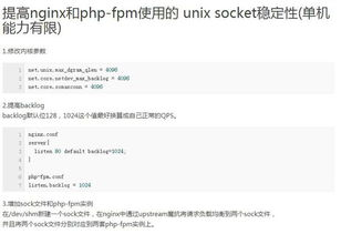 nginx和php fpm 是使用 tcp socket 还是 unix socket