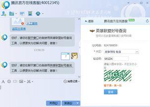 怎么使用被封的QQ号 联系人工客服 问题反馈区 英雄联盟 官方论坛 ...