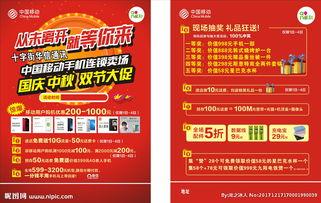 中国移动营业厅宣传单图片