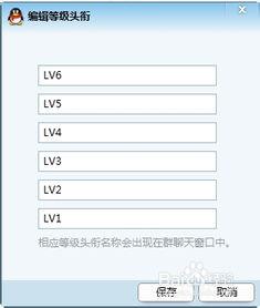 怎么修改QQ群成员等级昵称
