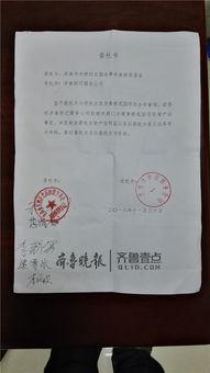 济南黄桥花园办房产证有指望了,居委会已签字走流程