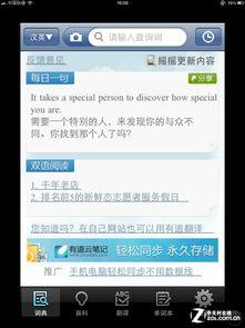 有道词典iPad版 随身带的移动翻译专家