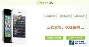 各版本任你选 苹果iPhone4 4S购买攻略