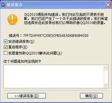 QQ老是自动关闭怎么回事