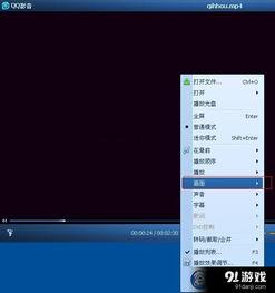 手机QQ影音怎么旋转视频画面 QQ影音旋转视频画面的方法