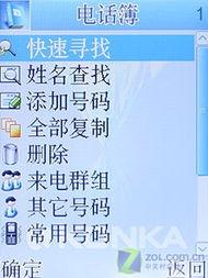 家庭电话、公司名称、电子信箱、... 康佳D266还可以根据朋友、家人...