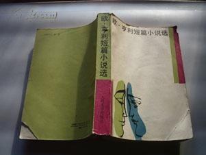 欧亨利短篇小说选 封面 封底有损,内文9品以上