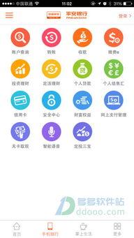 平安口袋银行ios版 平安口袋银行iphone版下载 v2.3.5苹果版