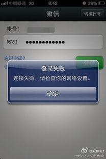 腾讯微信今日早间起出现故障,客... 新版微信按计划也将于近期推出. ...