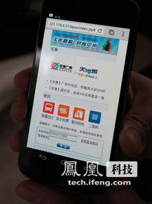 ...用手机登陆免费体验TD-LTE网络-中国最大4G试验网建设完毕 明年基...