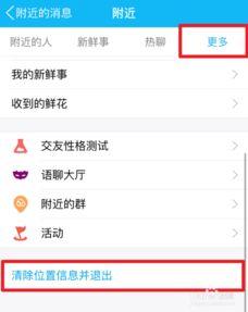 手机QQ打招呼如何取消掉,每天都有,很烦,也举报过 ,就是不行