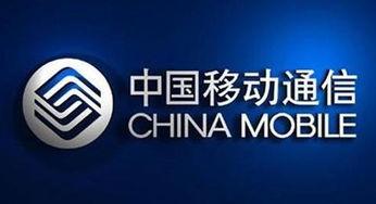 中国移动通信集团有限公司 中国移动通信集团有限公司 搜狗百科