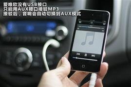 接口接驳MP3播放器,中控台两侧... 如果不是AV