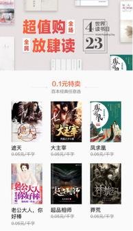 ...看20本小说 QQ浏览器世界读书日大促活动