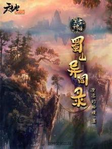 蜀山、血魔,传说中的剑仙游侠世... 知道世界之外,还有许多平行世界...