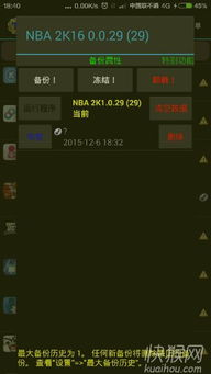 nba2k16安卓版无限金币加mc巨人的存档下载
