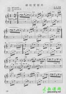 致爱丽丝钢琴简谱双手