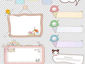 可爱卡通边框PNG透明背景素材图片下载png素材 卡通边框