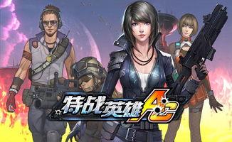 特战英雄 网页游戏大全 网页游戏下载 在线玩 QQ游戏官网
