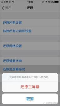 iOS10原生应用被删除怎么办 两招教你轻松恢复