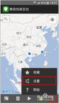 用微信如何添加外国人
