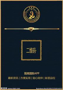 App二维码宣传册图片